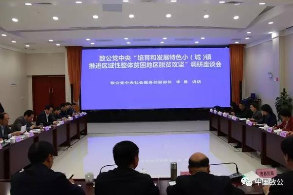 闫小培一行同陕西安康市有关部门围绕特色小城镇建设和脱贫攻坚情况开展座谈